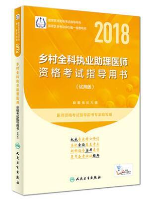 2018乡村全科执业助理医师考试指导用书