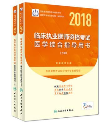 2018人卫版临床执业医师辅导讲义(上下册)