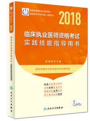 2018人卫版-实践技能-临床执业医师