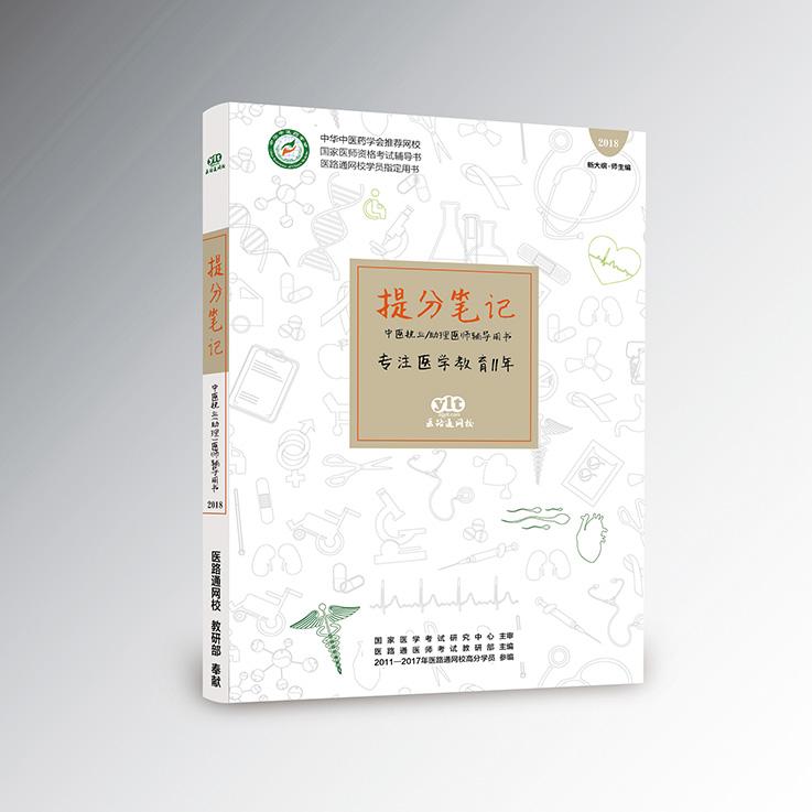 2018提分笔记-中医执业医师(非学员勿购)