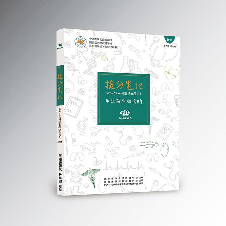 2018提分笔记-临床执业助理医师(非学员勿购)