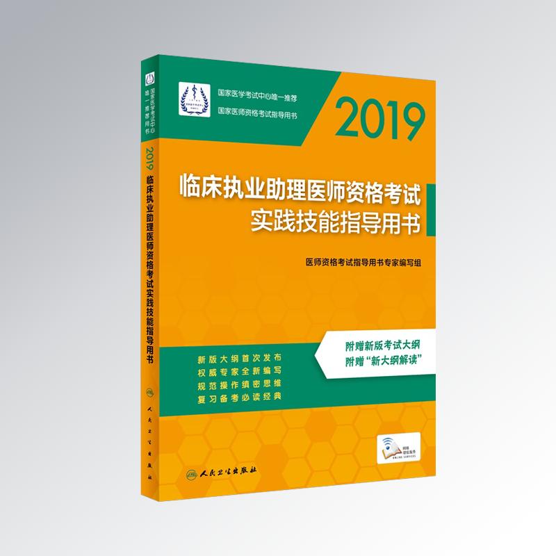 2019实践技能指导-临床助理医师
