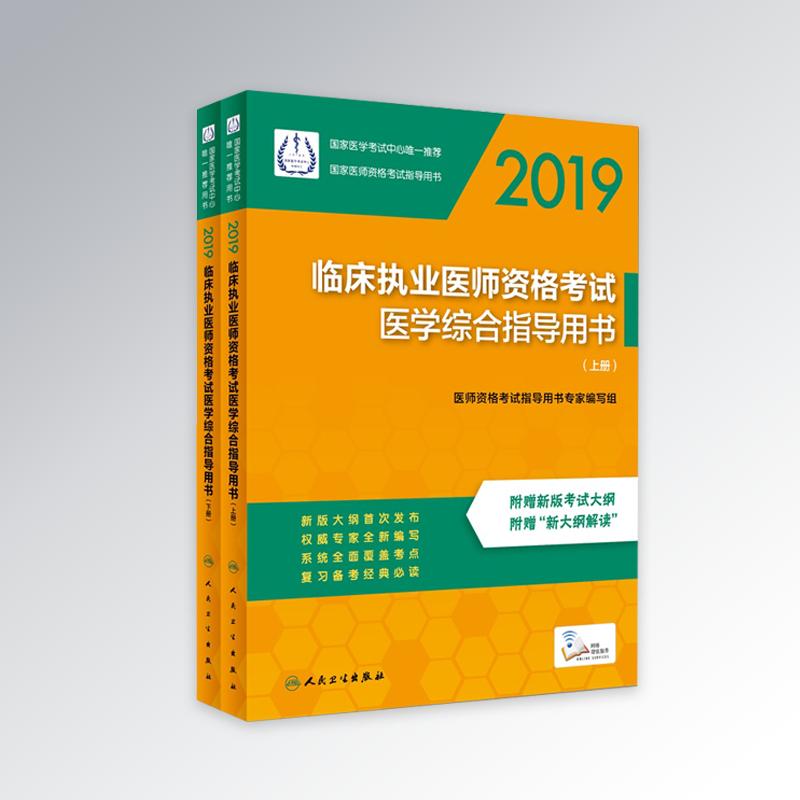 2019临床执业综合笔试-国家指定教材
