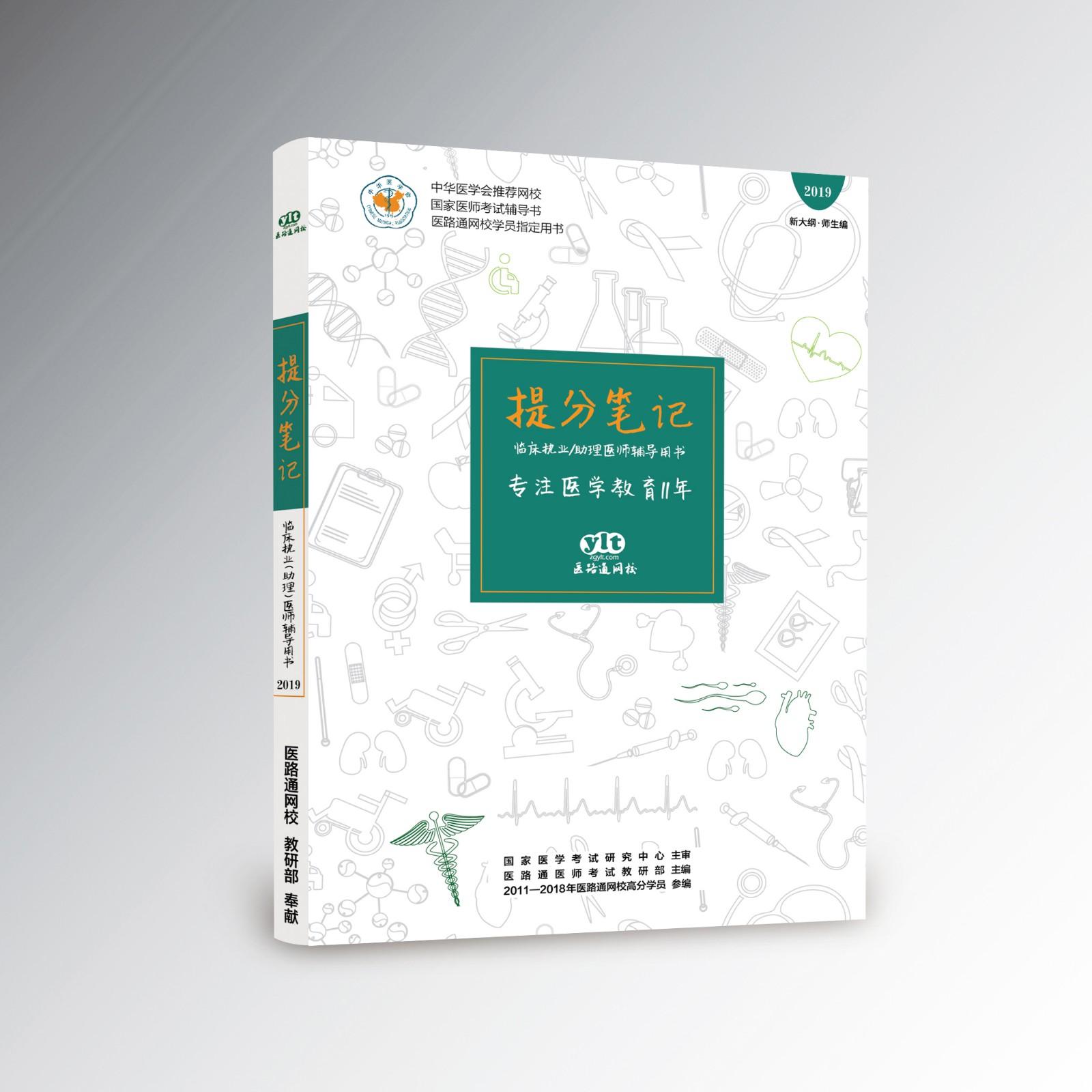 2019提分笔记-临床执业医师