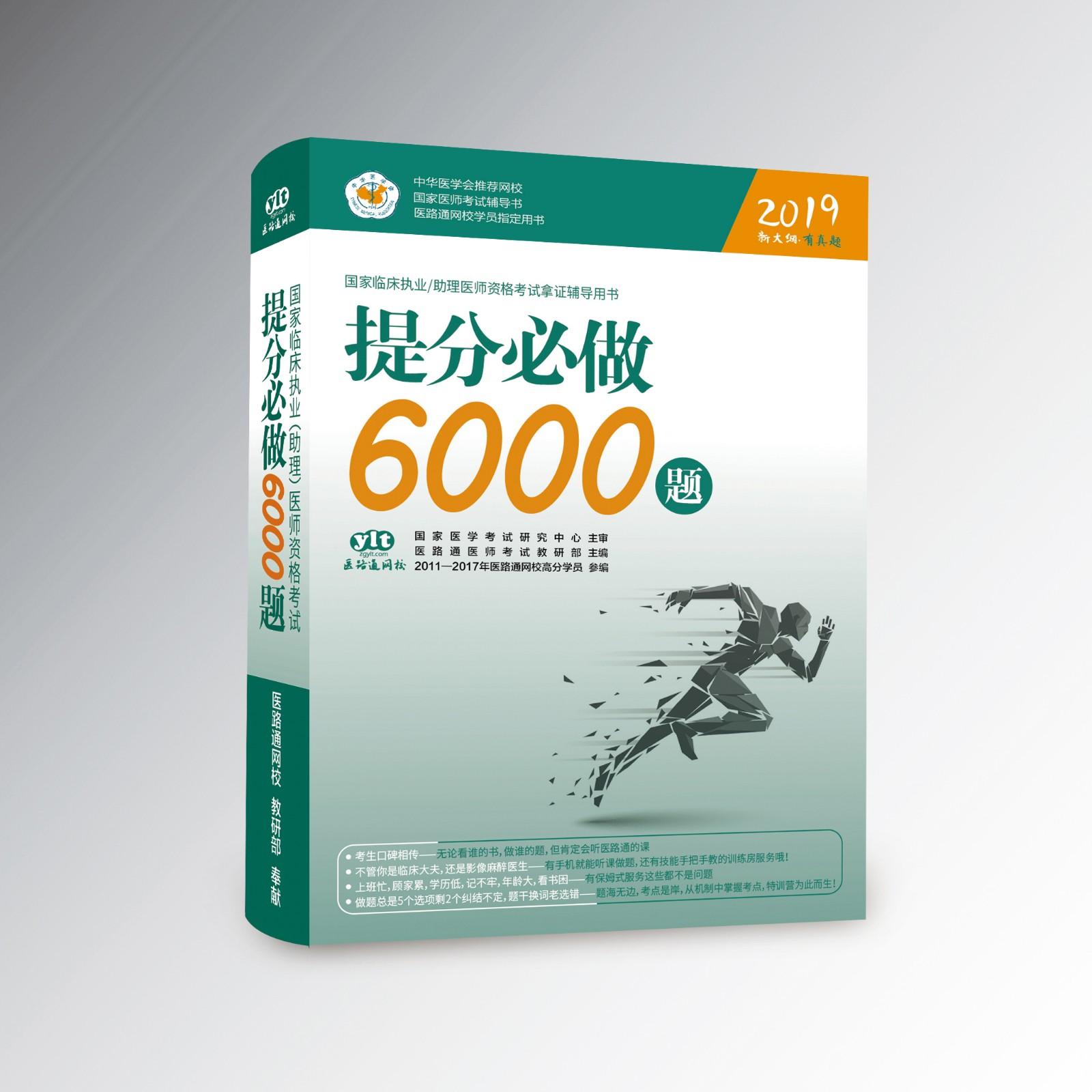 (预售)2020临床执业提分必做6000题