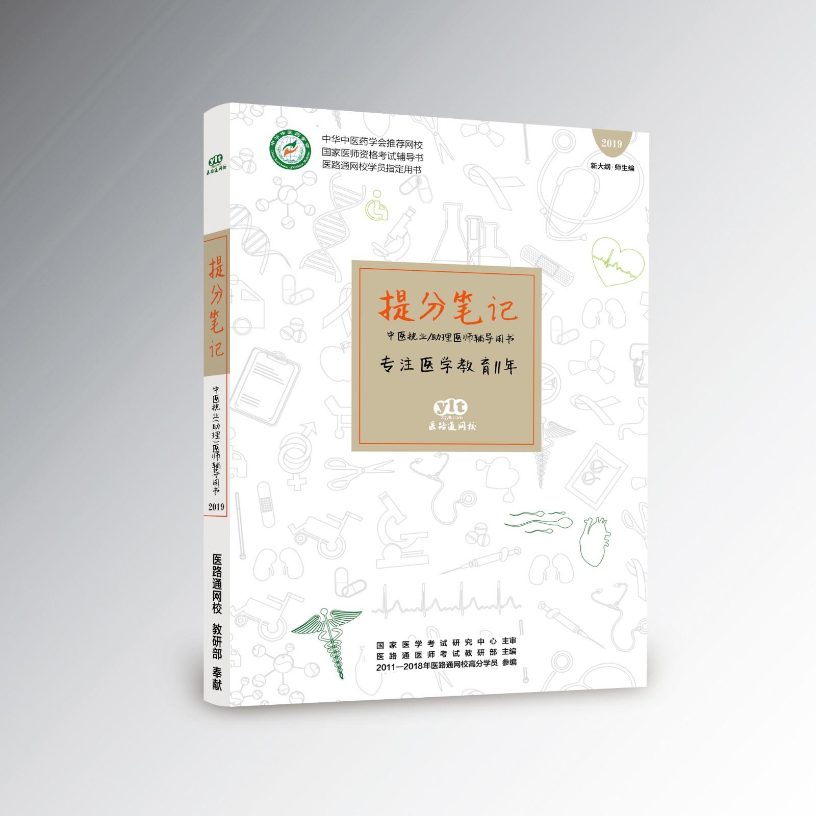 2019提分笔记-中医执业医师(预定)