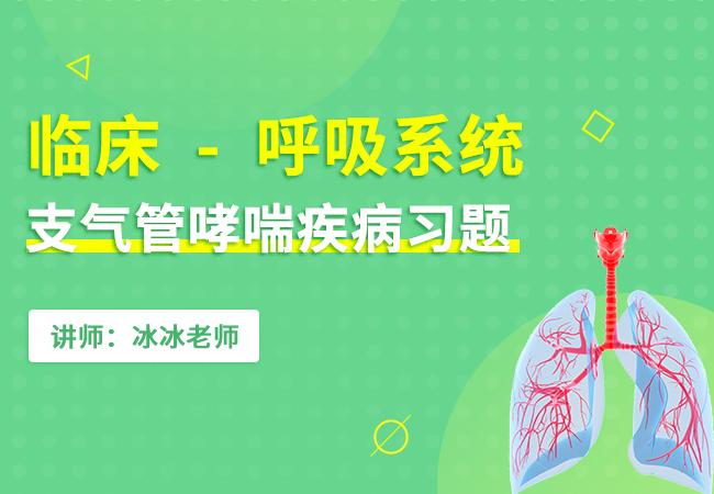 呼吸系统-支气管哮喘疾病习题