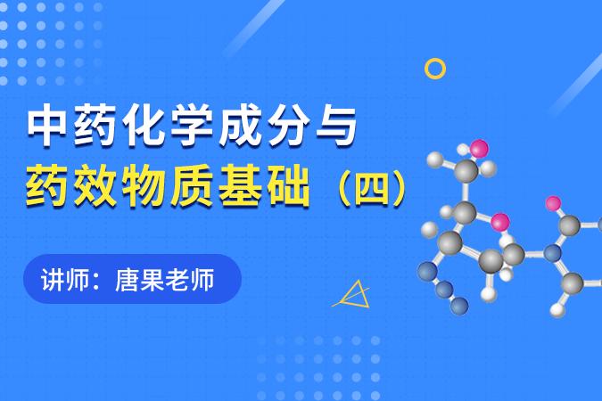 中药化学成分与药效物质基础(四)