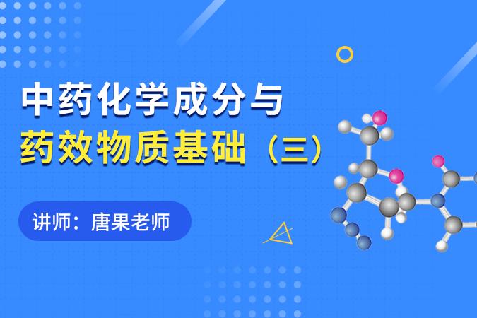 中药化学成分与药效物质基础(三)