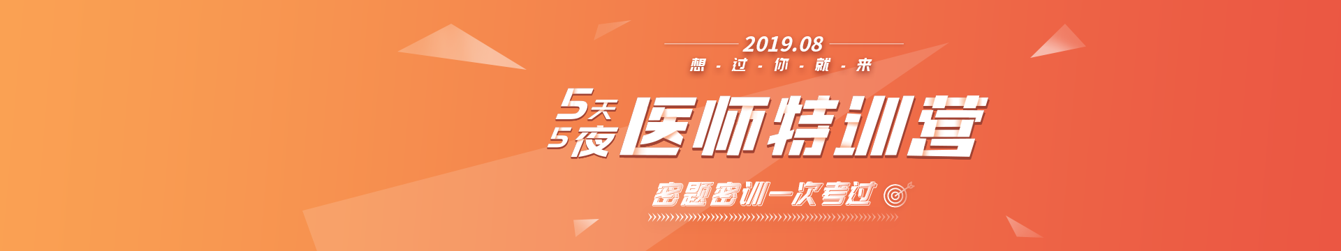 2019特训营-面授