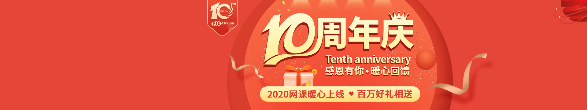 医路通网校10周年庆
