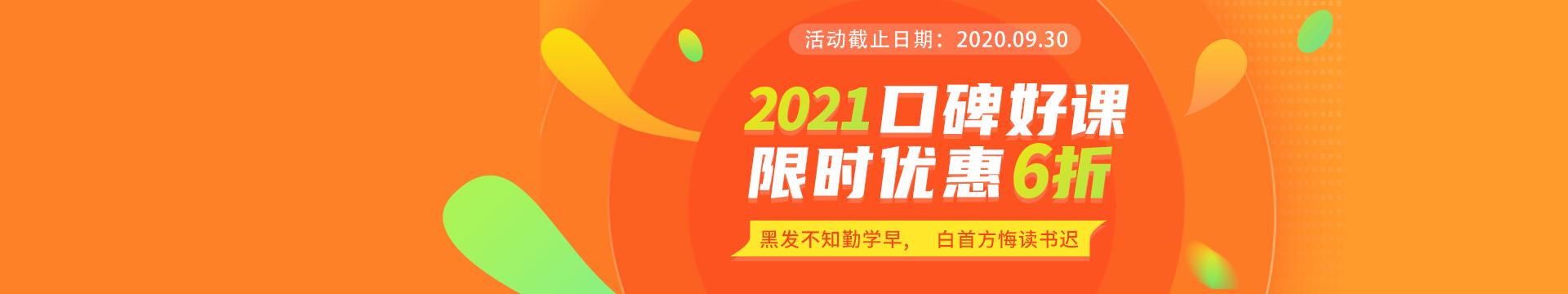 2021高效必过班半价优惠