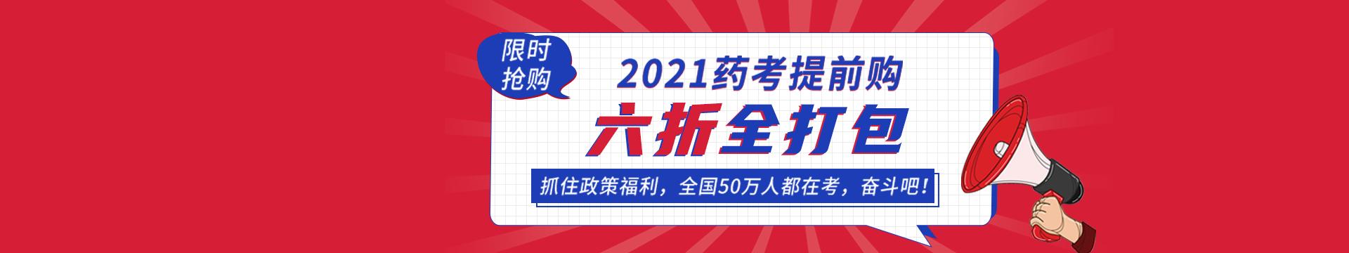 2021药考提前购