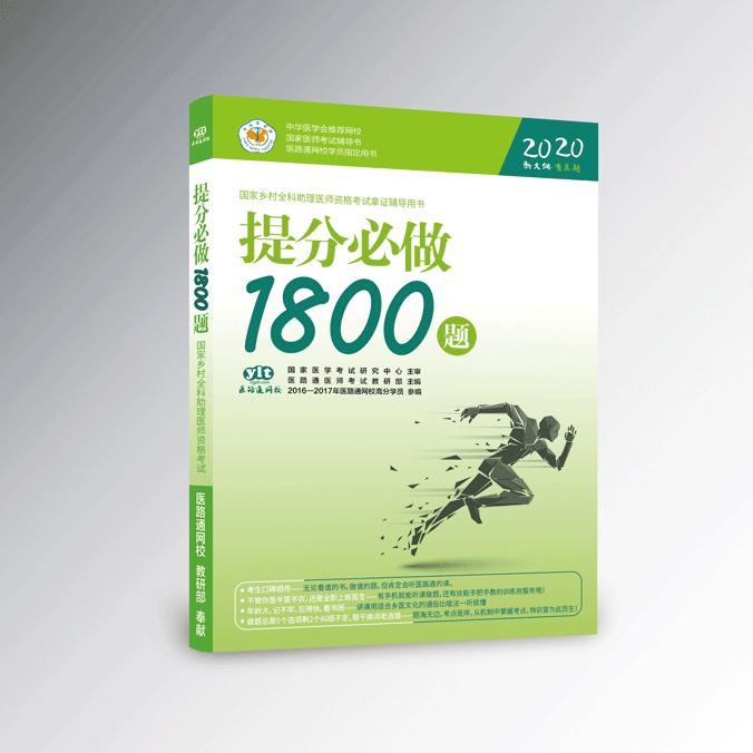 2020乡村全科提分必做1800题