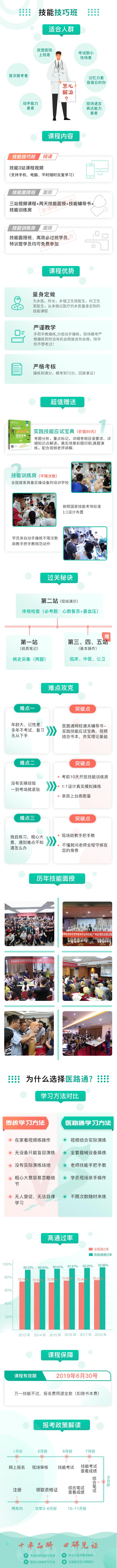 乡村-技能技巧班.png