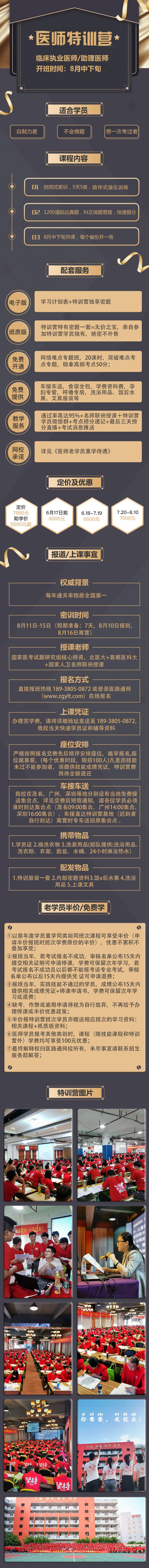 2020年临床执业医师特训营详情(2).png