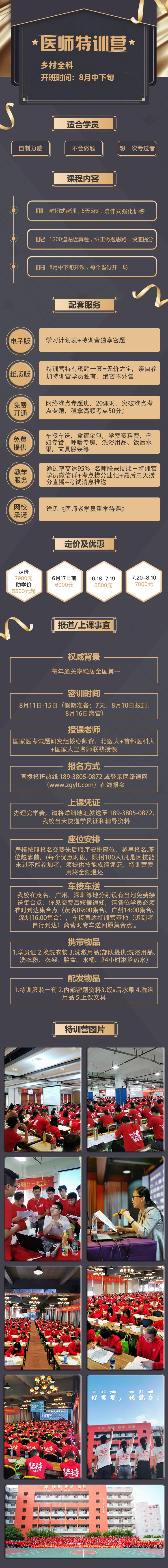 2020年乡村特训营课程详情.png