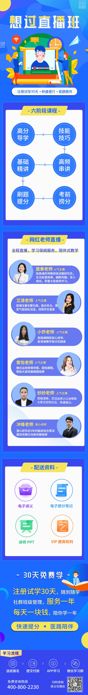 想过直播班-药师课程介绍 (1).png