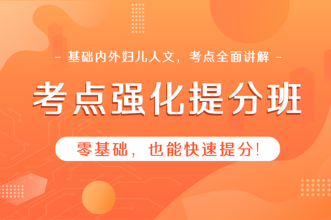 考点强化提分班-banner.png