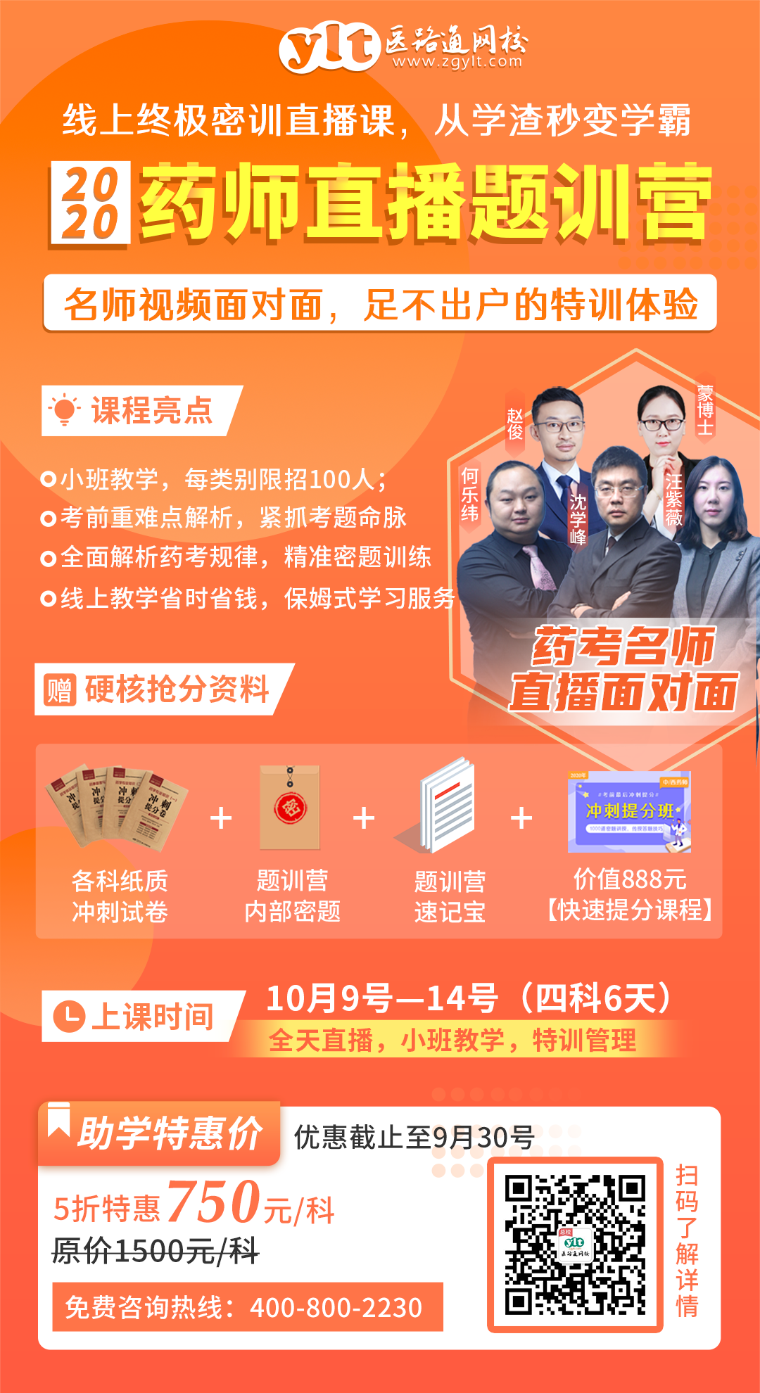 药师题训营海报.png