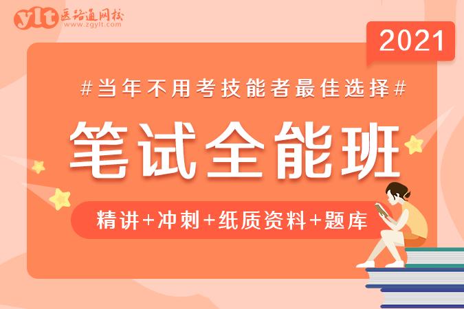 2021课程封面-笔试全能班(1).png