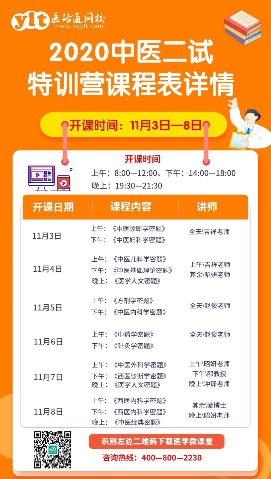 中医直播特训营课程表.jpg