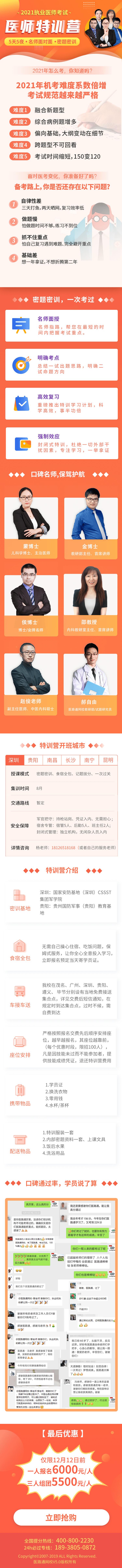 2020特训营专题-m.png